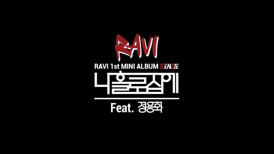 라비 (RAVI)- 나홀로 집에 (feat.정용화) Making Film