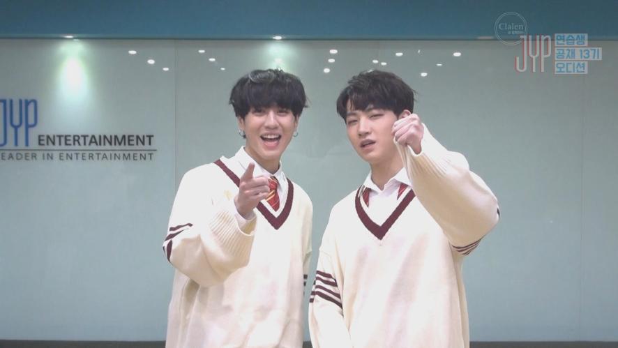 클라렌과 함께하는 JYP 연습생 공채 13기 오디션 (From, JB, 유겸)