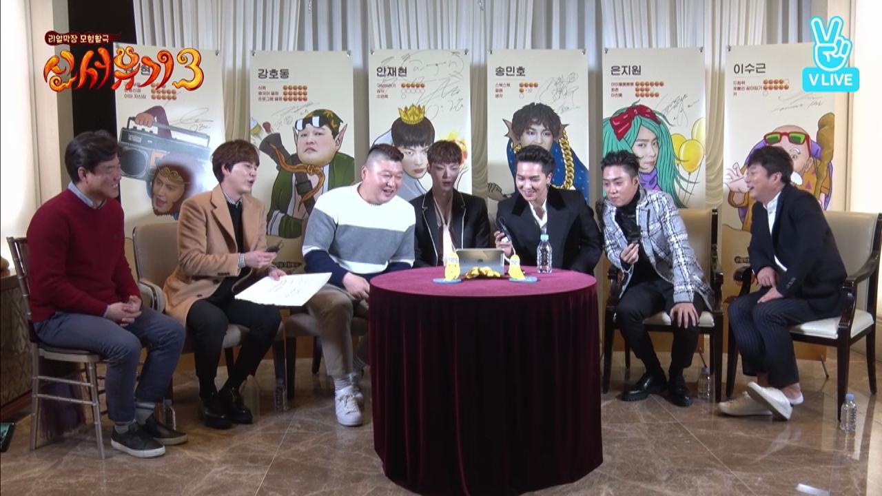 tvN 신서유기 3 LIVE TALK