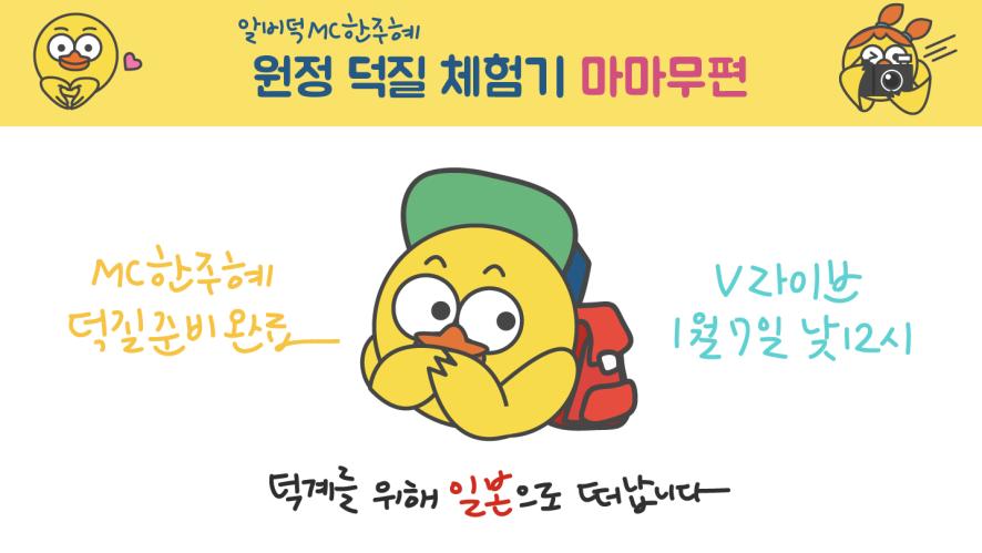 [알비덕 MC 한주혜 원정 덕질 체험기] EP1. 마마무편