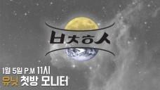 [다이아]유닛 첫방 모니터