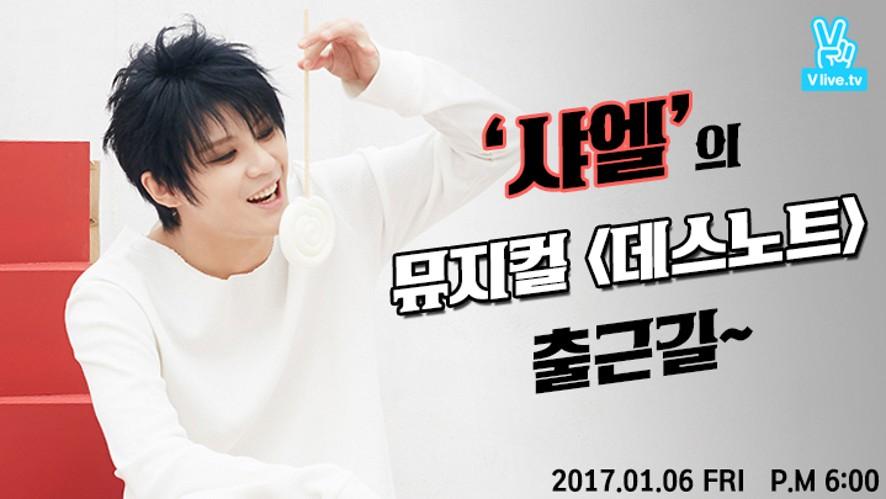 샤엘의 뮤지컬 <데스노트> 출근길~