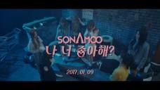 소나무(SONAMOO) - 나 너 좋아해? M/V Trailer