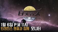 [다이아]빈챈현스 팬들과 함께 모니터