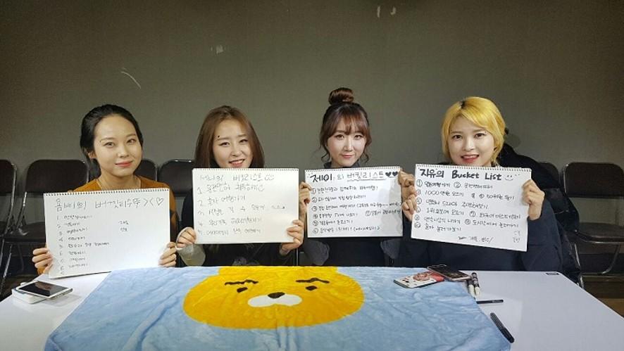A-DAILY - 에이데일리 '2017년 드림리스트!'