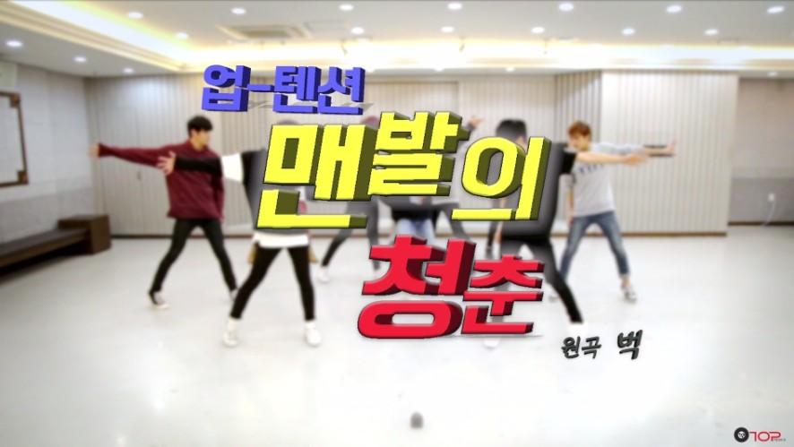 [Dance Practice] UP10TION(업텐션)_맨발의 청춘 (원곡: 벅)
