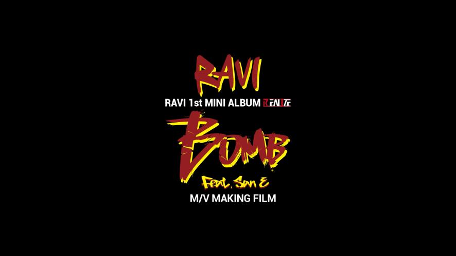 [스타캐스트] 라비(RAVI) - 'BOMB(Feat. San E)' MV Making Film
