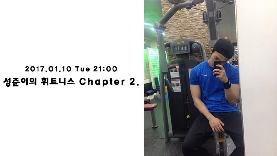 [성준] 성준이의 휘트니스 Chapter 2.