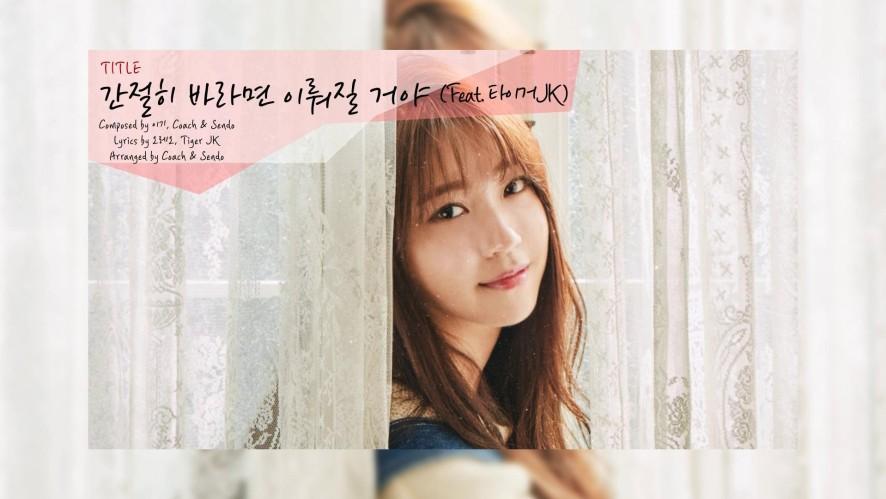 아이(I) 1st Mini Album [I DREAM] Highlight Medley