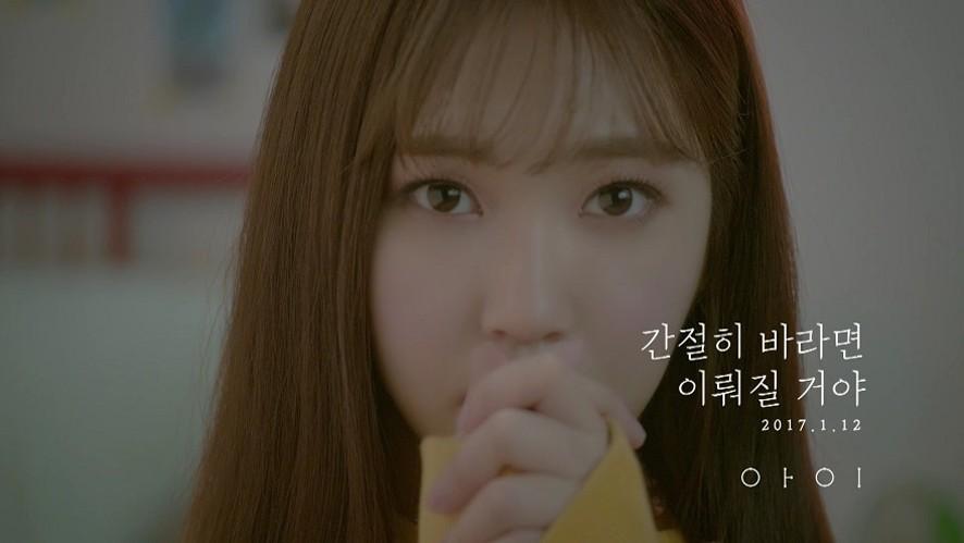 아이(I) - 간절히 바라면 이뤄질 거야 (Feat.타이거JK)(Teaser)