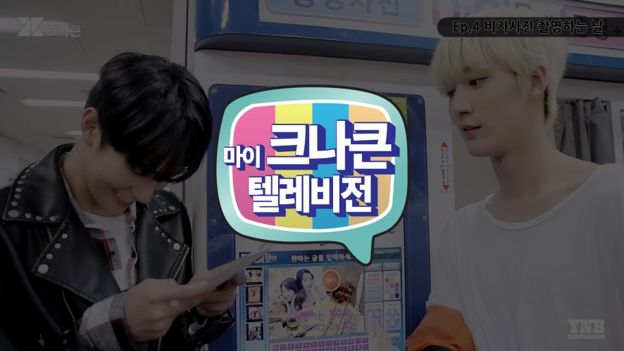 [마이 크나큰 텔레비전] #64 크나큰(KNK) U Episode!
