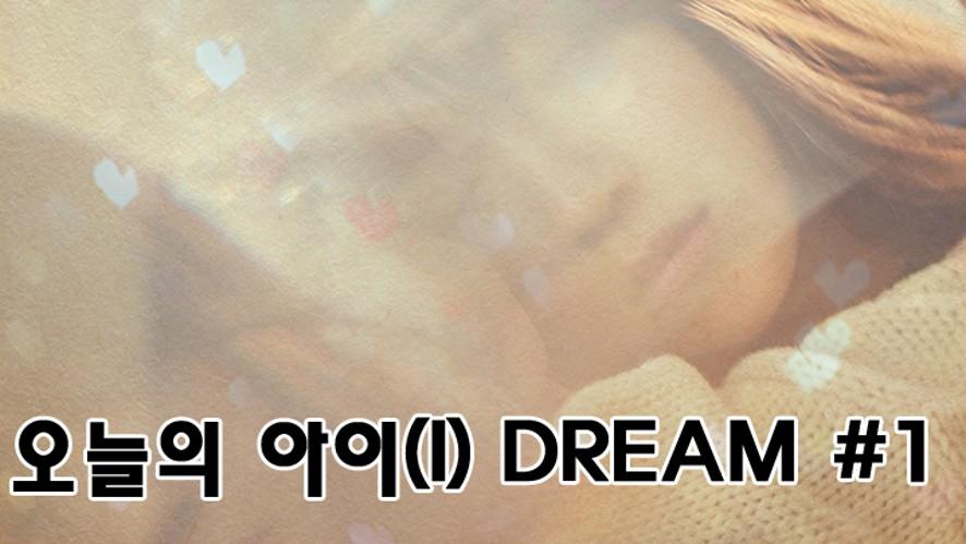 오늘의 아이(I) DREAM #1