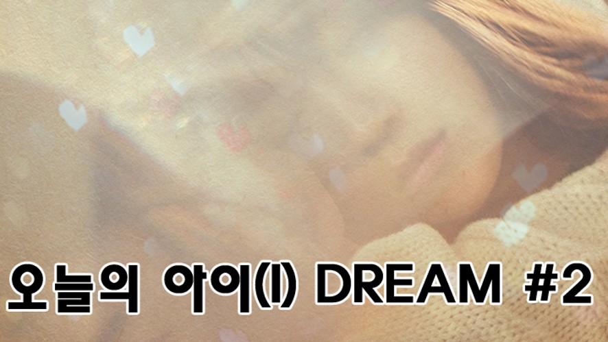 오늘의 아이(I) DREAM #2