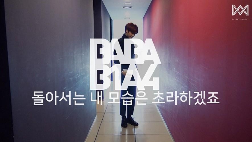 [BABA B1A4 2] EP.30