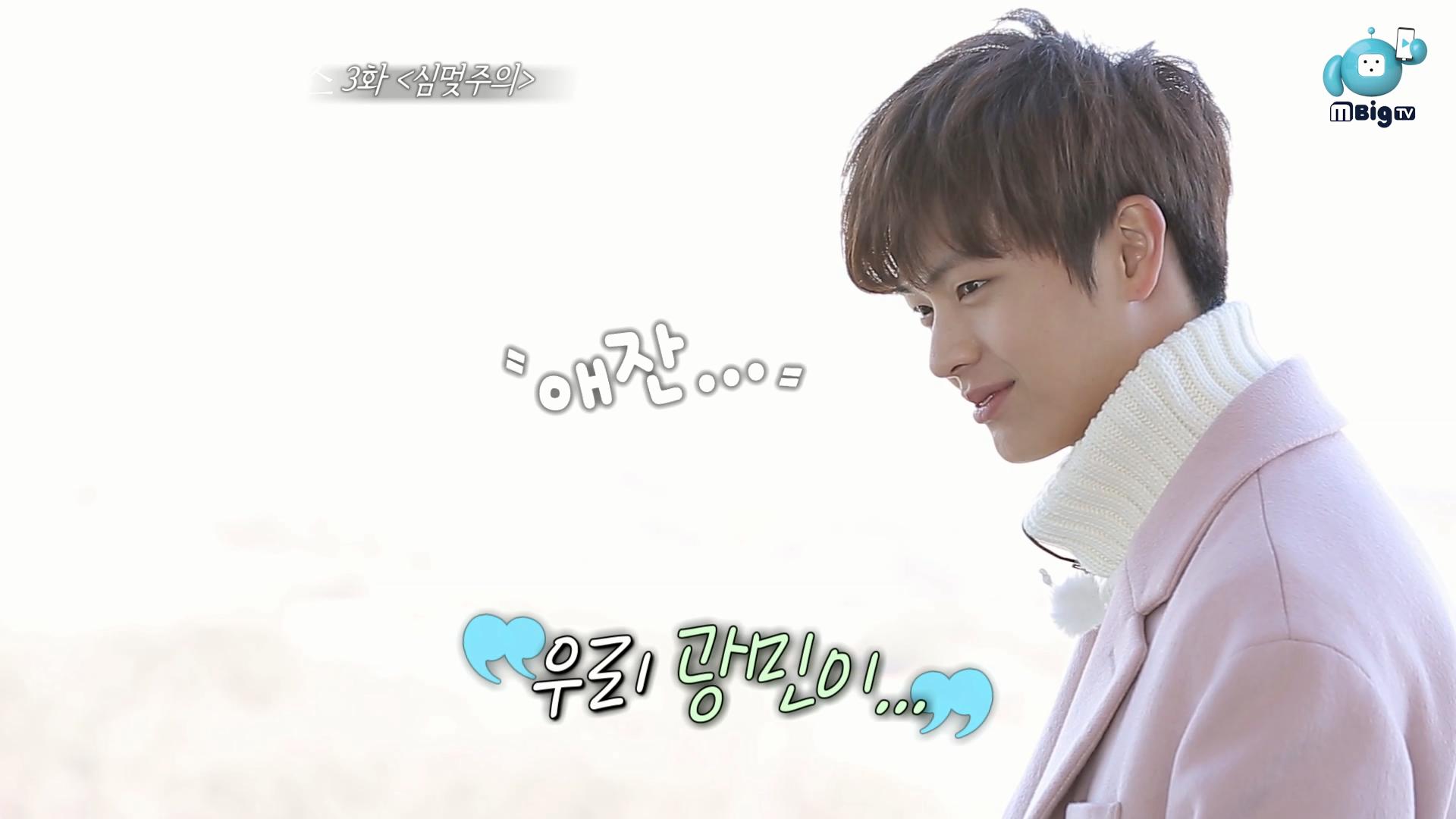 """[꽃브로] 꽃미남 브로맨스 육성재&영민,광민 EP3. """"Be careful for heart attack"""""""