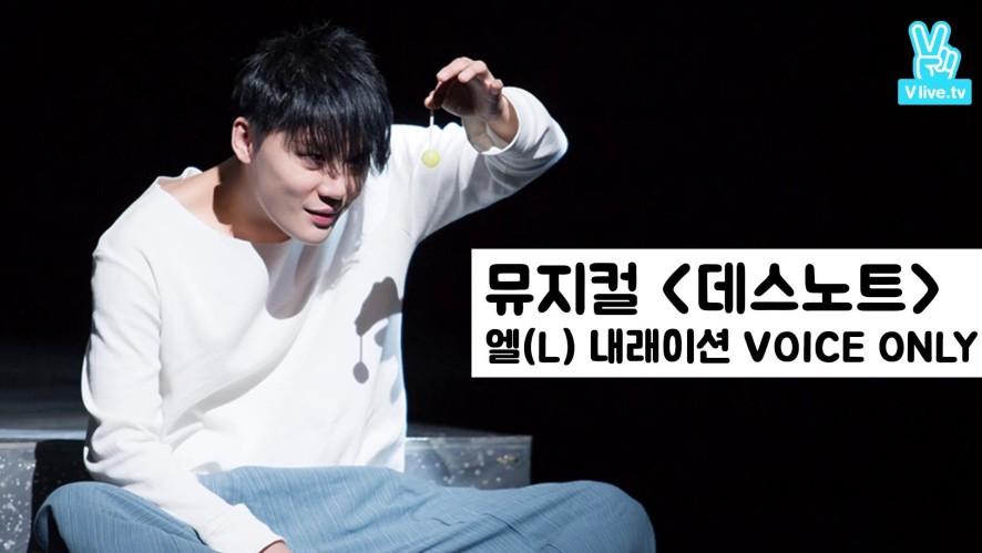 김준수 - 뮤지컬 <데스노트> 엘(L) VOICE ONLY VIDEO