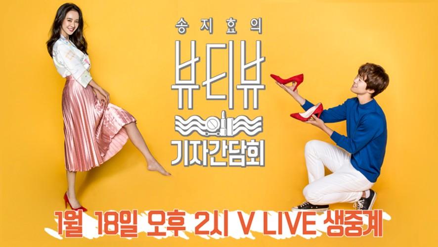 """""""송지효의 뷰티뷰"""" 기자간담회 라이브 Song Ji-hyo's """"Beauty View"""" Press Conference Live"""