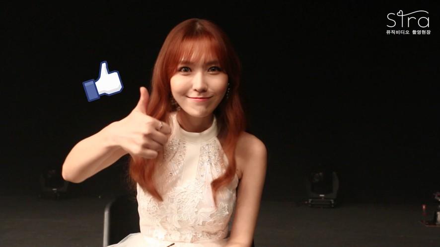 [강시라] '못 잊어' MV Making Film - Kang Sira 1st Mini Album