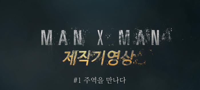 '맨투맨' 제작기 영상 1부 주역을 만나다