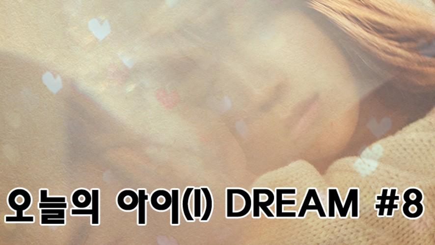 오늘의 아이(I) DREAM #8