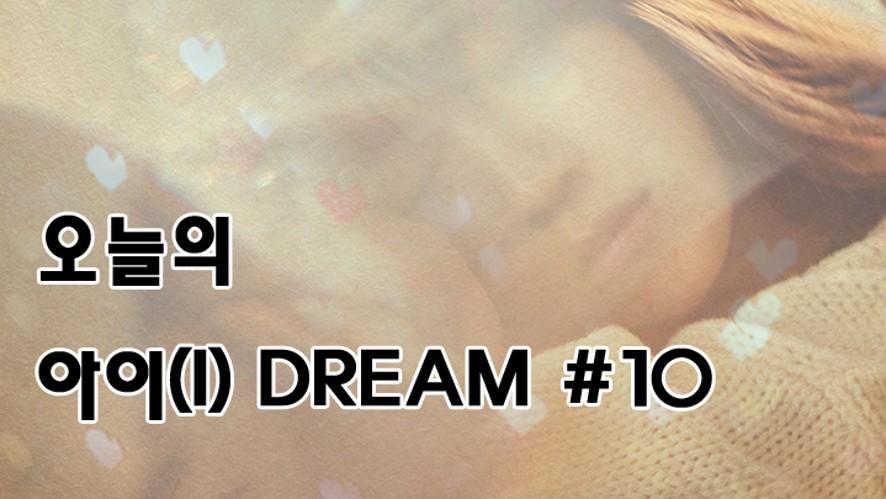 오늘의 아이(I) DREAM #10