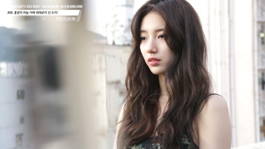 [STARCAST] SUZY 'Yes No Maybe' M/V behind in HongKong!