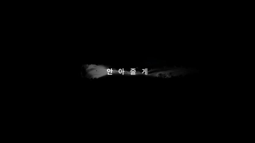 [스타캐스트] 빅스 혁의 첫 자작곡 '안아줄게' Special Clip 최초공개!