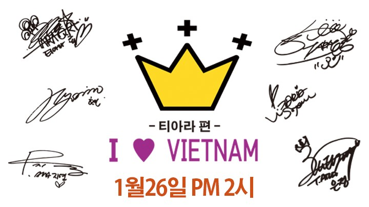 T-ARA 티아라편 [ I ♥ VIETNAM ]