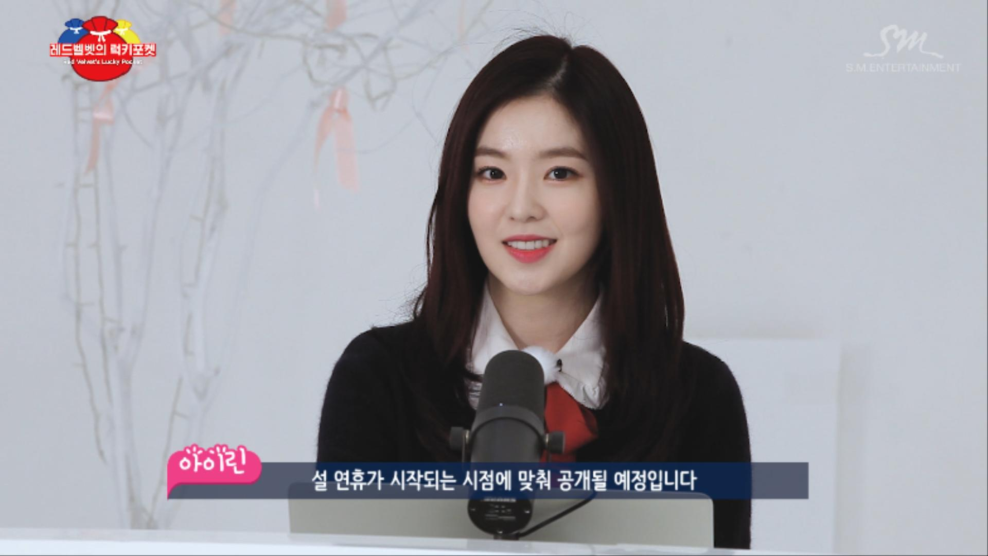 레드벨벳의 럭키포켓(Red Velvet's Lucky Pocket) 티저