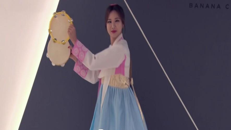[EXID 노래방] 효진선녀님-새타령 (LE)