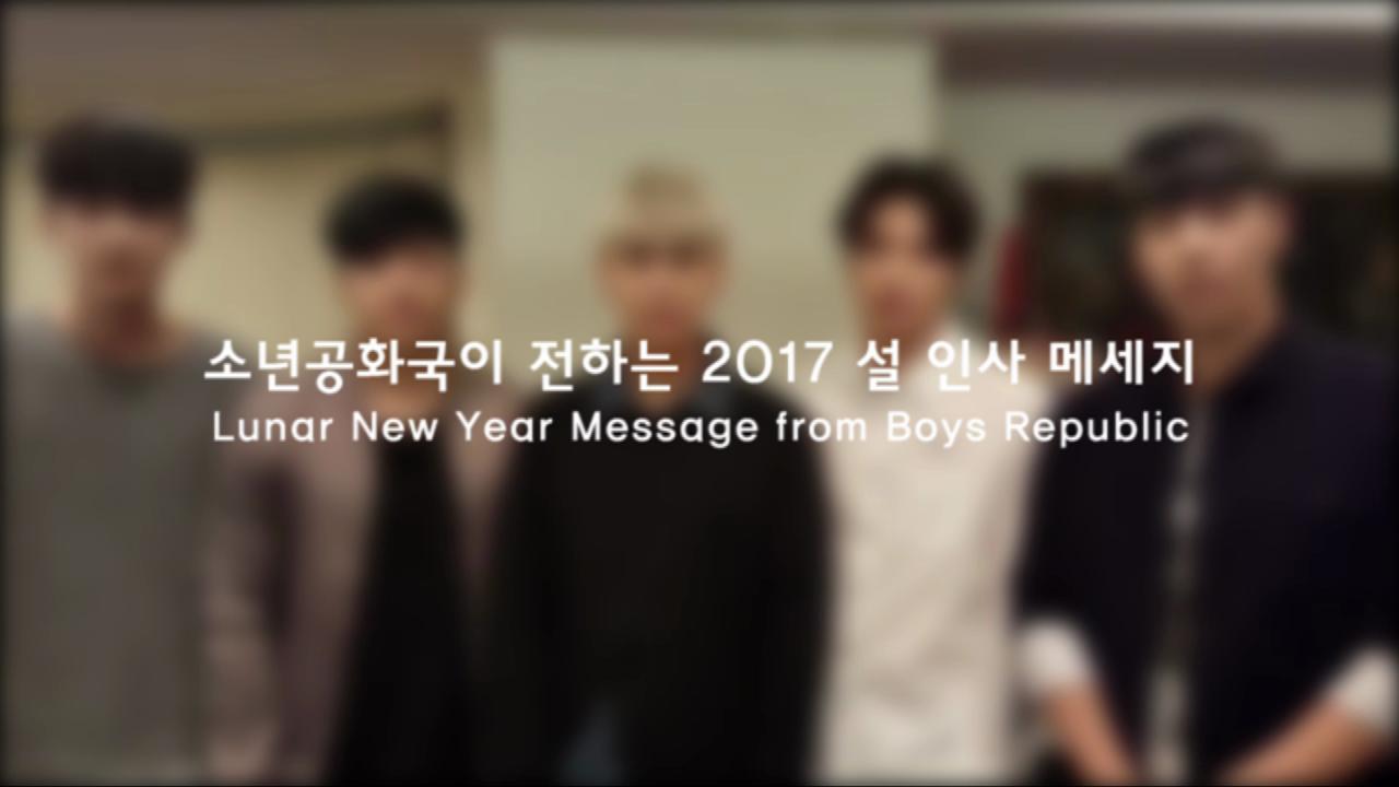 ♥ 2017 Happy Lunar New Year ♥
