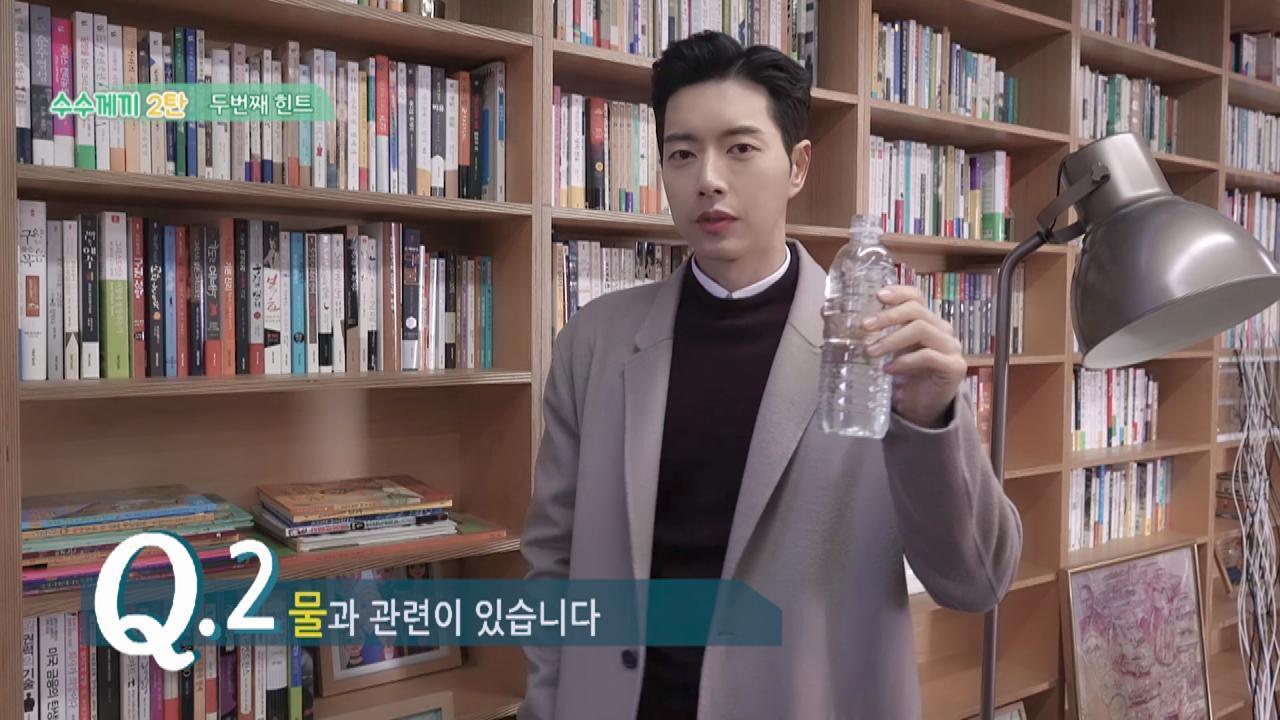 CLUB Jin's 신년맞이 이벤트 '박해진과 함께 하는 일곱고개~<7Weeks, 7Hint!!>' 영상 힌트 두 번째 공개