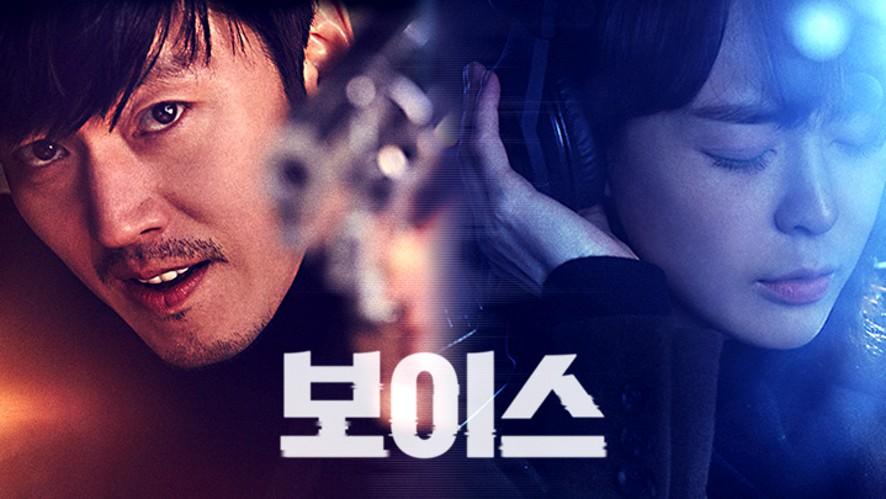 OCN '보이스' 촬영 현장 스팟 (OCN 'VOICE' Filming Spot LIVE)