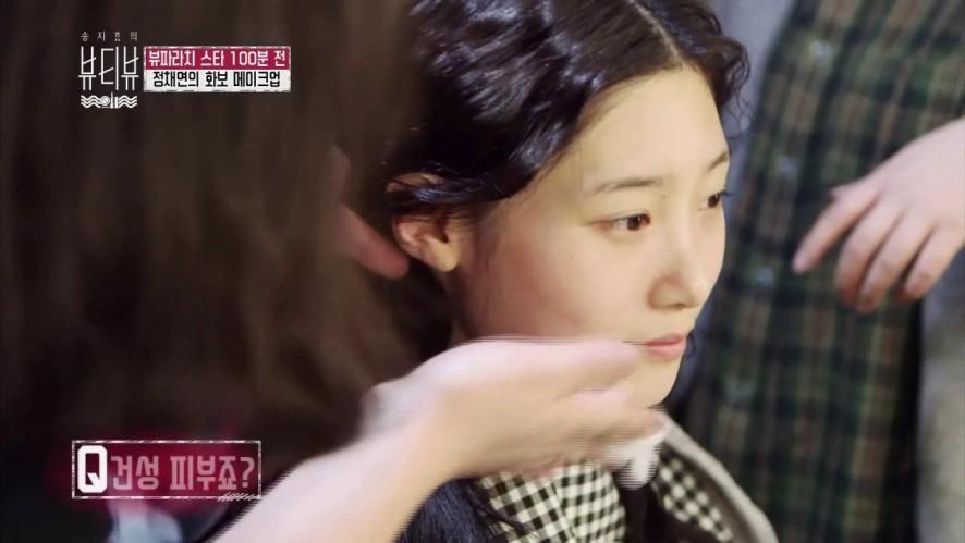 [송지효의 뷰티뷰] 다이아 정채연의 화보 메이크업