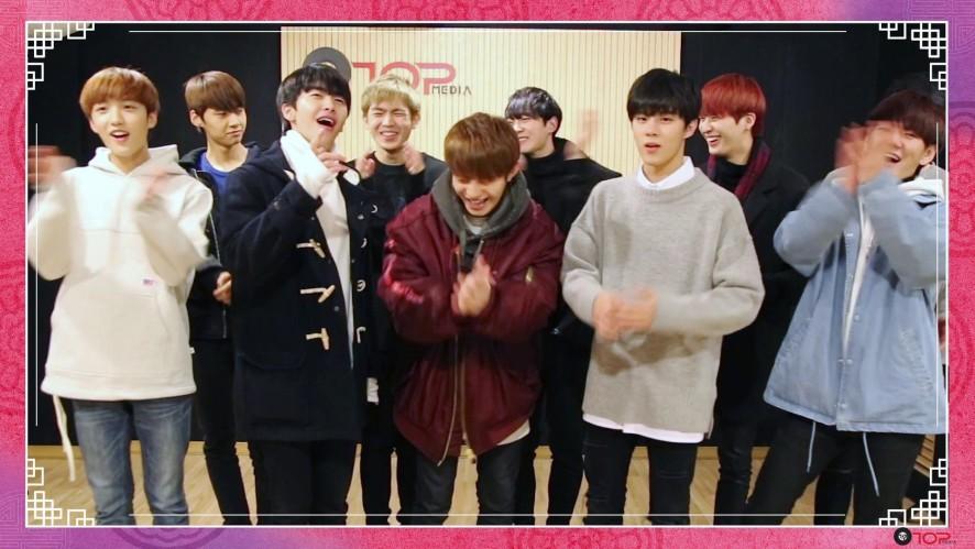 UP10TION(업텐션) - 2017년 설 인사 : 새해 복 많이 받으세요!