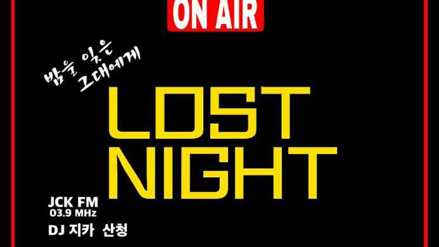 [이청]LOST NIGHT