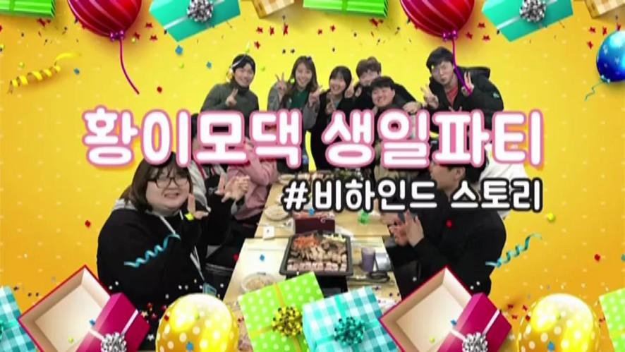황인선 생일파티 (현장 비하인드 영상)
