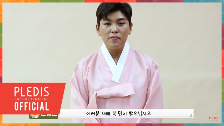 [HAN DONGGEUN] 2017 한동근이 전하는 설 인사