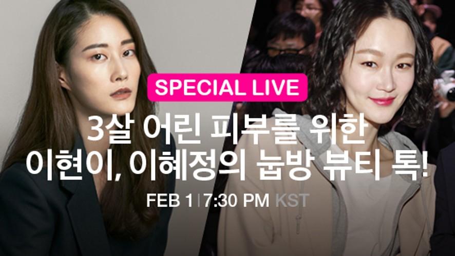 [Allure Beauty Talk Live] 3살 어린 피부를 위한 이현이, 이혜정의 눕방 뷰티 톡