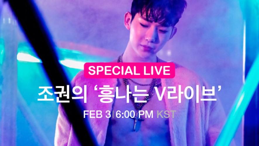[Allure Live] Jo Kwon 조권의 흥 나는 V라이브