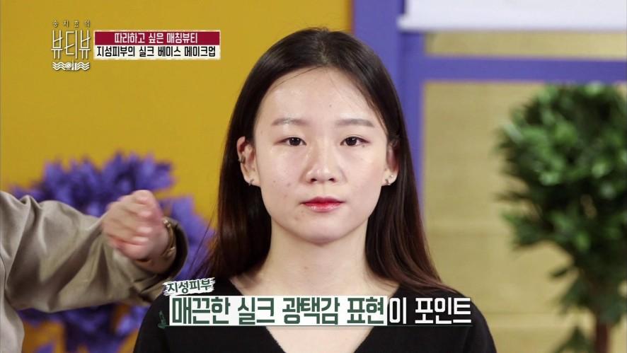[송지효의 뷰티뷰] 지성 피부의 실크 베이스 광채 메이크업
