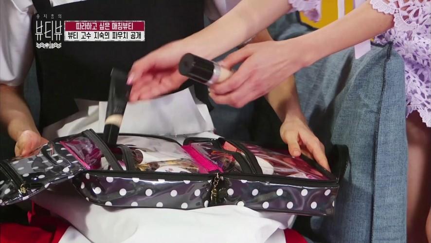 [송지효의 뷰티뷰] 전문가 못지않은 파워블로거 지숙의 파우치 공개