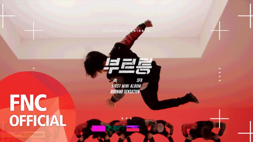 SF9 - 부르릉(ROAR) Teaser#2 _ Dynamic Movement