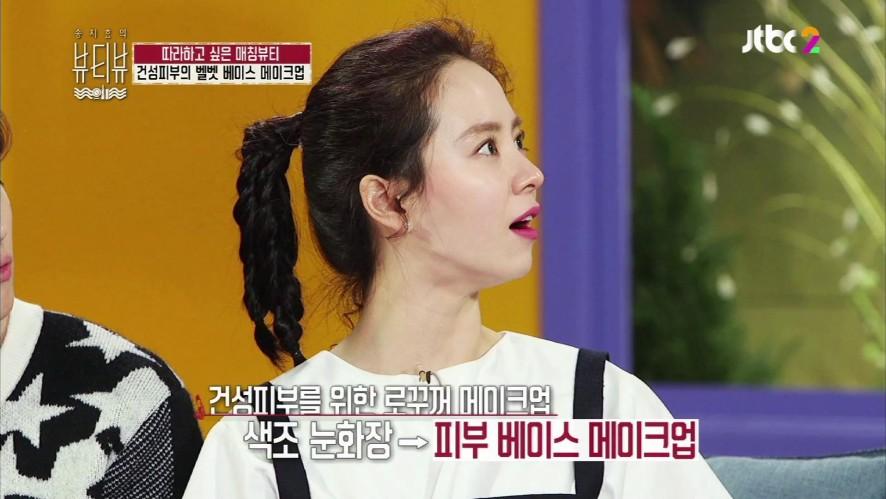 [송지효의 뷰티뷰] 건성피부를 위한 '로꾸꺼 메이크업'