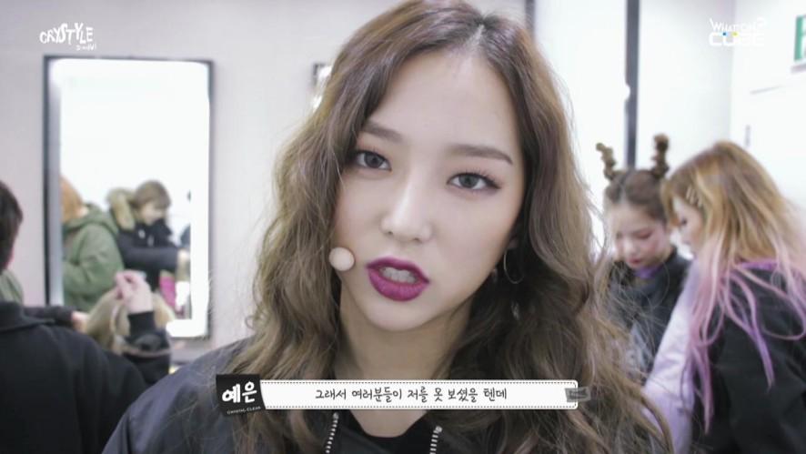 CLC - 칯트키 #2 ('도깨비(Hobgoblin)' 첫방 비하인드 PART 2)
