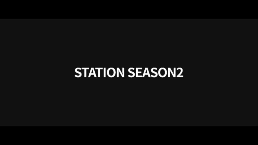 STATION SEASON 2 시작합니다