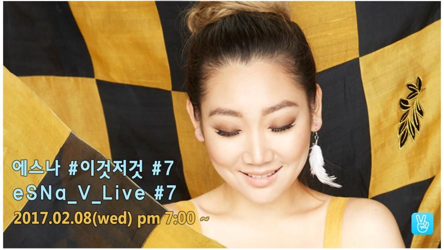 에스나(eSNa)의 이것저것 Live #7