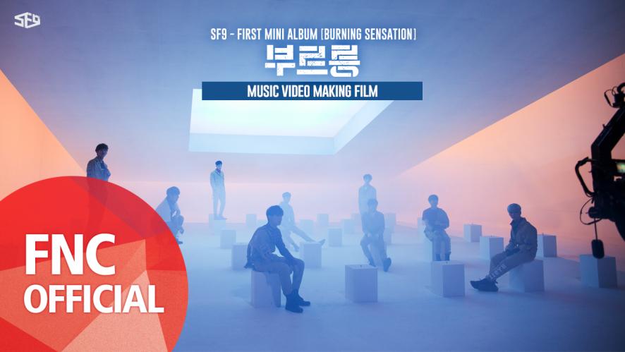 SF9 - 부르릉(ROAR) MUSIC VIDEO Making Film