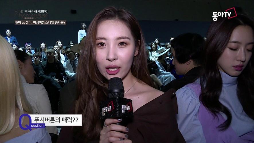 [StyLive] 현아 VS 선미, 그녀의 It 스타일_파파라치