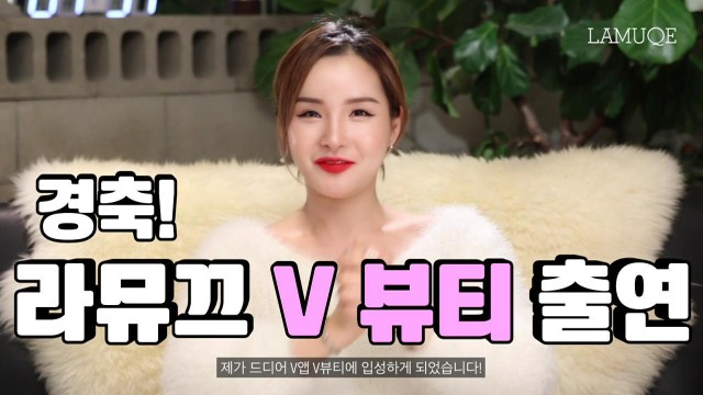 [TEASER] LAMUQUE LIVE 라뮤끄의 V뷰티 라이브 첫방송! 2/15(수) 8PM